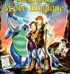 affiche_Excalibur__l_epee_magique_1998_1