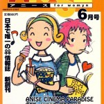 anisejune1996cover