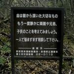 L'un des fameux panneaux à l'orée de la forêt d'Aokigahara, tel que l'ont parfaitement retranscrits les auteurs dans l'album.