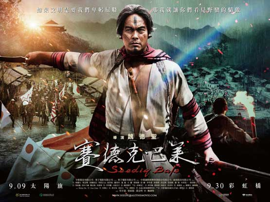 Seediq-Bale-movie