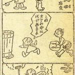 Tezuka-ma-chan-strip