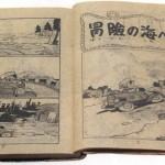 tezuka-shintakarajima-1947