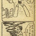 Yonkoma de Ton-Chan, la camarade espiègle de Mâ-Chan dans sa propre série.