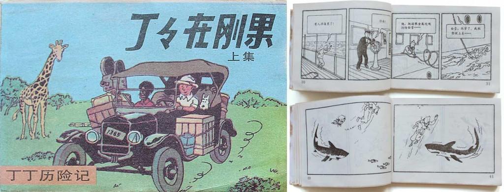 « Tintin au Congo » dans sa version pirate chinoise. Les cases ont été remontées, redessinées et adaptées au marché chinois.