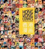 couv-HK-comics