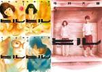 Les couvertures japonaises de «Sangsues» (titré «Hiru» au Japon), très différentes de l'édition française en bichromie. Ici les couleurs aquarellées dominent et l'ambiance est bien plus joyeuse et moins oppressante.