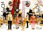 Les premières pages couleurs de «Koto Koto - Yukichi no Koto» (à propos de Yukichi) débuté le 24 février 2015 dans Young Champion et «Koto Koto - Chihiro no Koto» (à propos de Chihiro) débuté le 3 mars 2015 dans Manga Action.