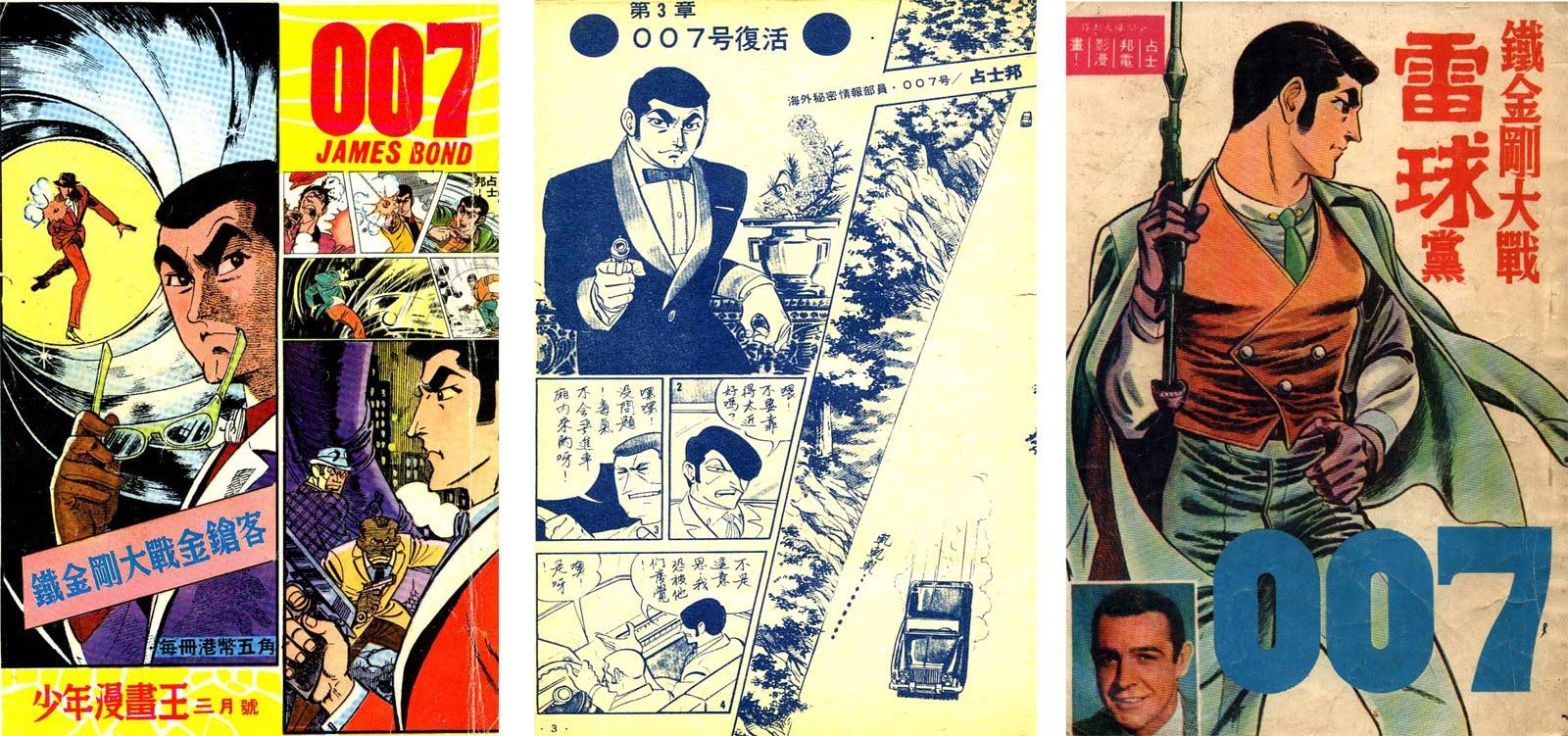 James Bond version manga, par Takao Saitō (1964 à 1967)