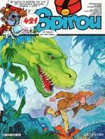 """""""Le Visiteur du Crétacé"""", en une de Spirou n°2293 le 25 mars 1982"""