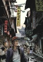 Rue chinoise : recherche d'ambiances par X. Besse