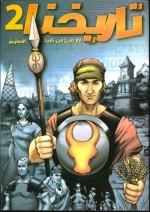 Notre histoire version arabe (2)