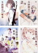 Les quatre couvertures à l'aquarelle de l'édition japonaise de «Dernière heure»