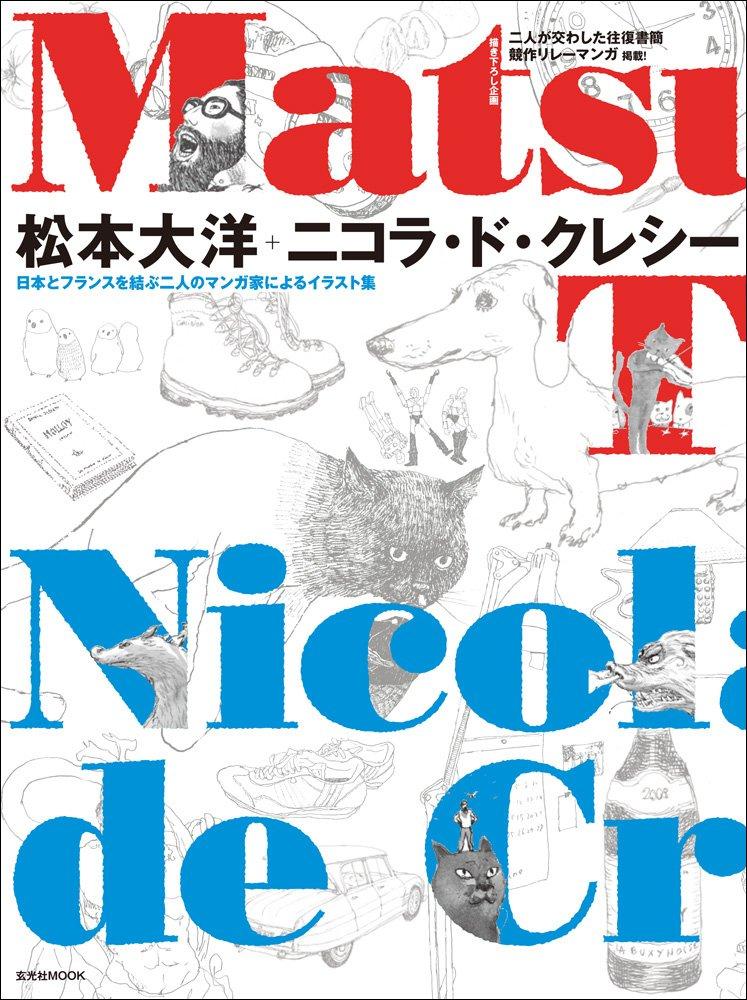 matsumoto-de-crecy-artbook