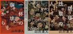 Depuis 2015, Naoto Yamakawa a commencé une nouvelle série dans la même veine qu'«Une douce odeur de café» : «Chîsa na Kissaten» («le petit café»). Sans en être réellement une suite, cette série suit le même principe avec une succession d'histoires courtes sur le café. Trois volumes sont déjà publiés à raison d'un tous les ans.