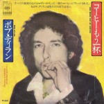 bob-dylan-one-more-cup-of-coffee-jap
