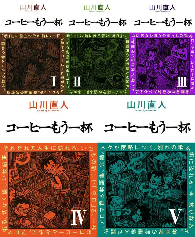 Au Japon, «Coffee Mô Ippai», est une série en cinq volumes.