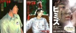 Le premier et dernier volume de la série «Himizu» ainsi que l'affiche japonaise du film.