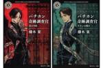 Vatican-Kiseki-Chousakan-books