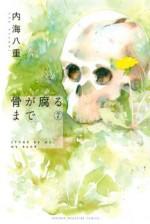 Couverture japonaise du septième et dernier volume de « Jusqu'à ce que nos os pourrissent » par Yae Utsumi