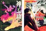 mangas-Yoshiyuki-Miwa