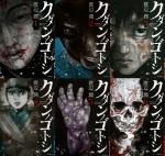 Les six couvertures japonaises de la série.