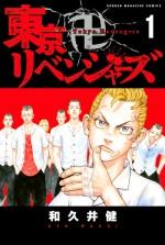 Tokyo_Revengers-cover
