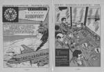 «Technique d'aujourd'hui» dans Super Boy n°140(avril 1961).