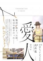 Édition japonaise parue le 4 février 2020.
