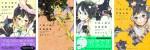 Les couvertures de l'édition de luxe japonais qui n'ont rien à voir avec leurs couleurs naturelles et sobres comparées aux couleurs éclatantes de la version française.