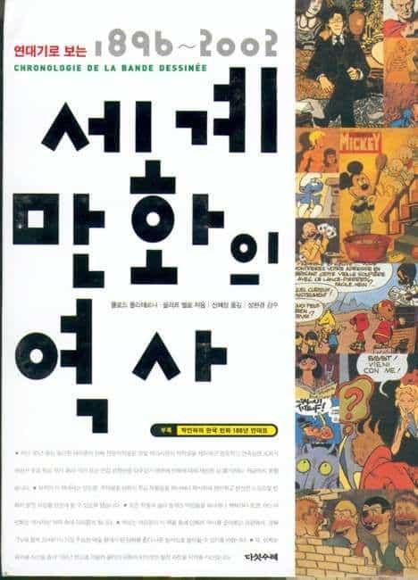 SYMPOSIUM DE SEOUL