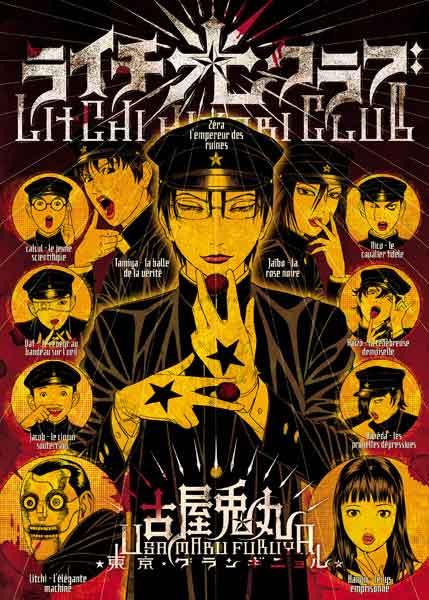 """Litchi Hikari Club"" par Usamaru Furuya"