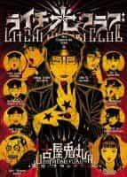"""Litchi Hikari Club"""