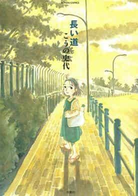 """""""Une longue route"""" par Fumiyo Kouno"""